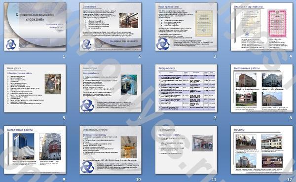 Продающая презентация: пример на 10 волшебных слайдах